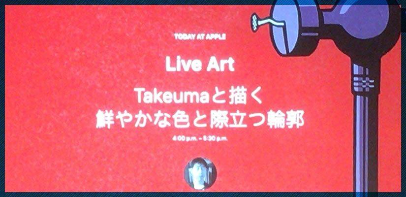 「Takeumaと描く鮮やかな色と際立つ輪郭」@Apple Store銀座 に参加しました。